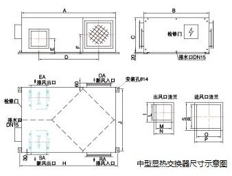 中型顯熱交換器尺寸示意圖.jpg