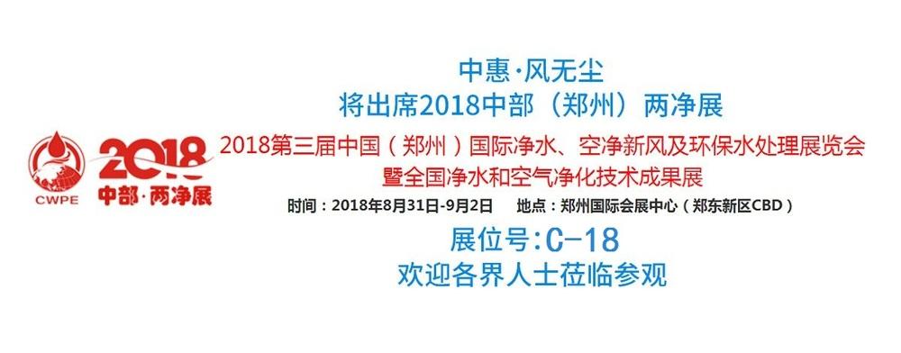 2018中部鄭州兩凈展