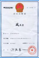 風無塵商標注冊證