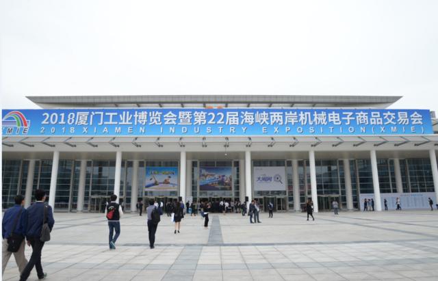 2018廈門工業博覽會暨第二十二屆海峽兩岸機械電子商品交易會