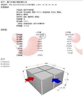 热泵烘干空气余热收受接管