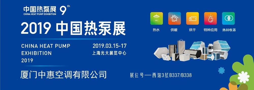 2019中国热泵展